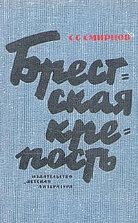 """Книга """"Брестская крепость"""""""