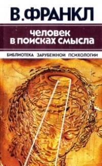 """Виктор Франкл - """"Человек в поисках смысла"""""""